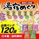 【10/20限定全品P最大10倍】入浴剤 詰め合わせ 福袋