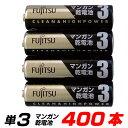 350円OFFクーポン配布中★電池 単3 乾電池 400本セ...