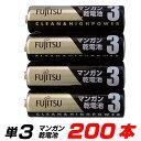 電池 単3 乾電池 200本セット(4本×50個) お徳パック まとめ買い 富士通 マンガン電池 単...
