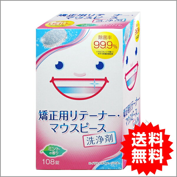 リテーナー洗浄剤矯正用リテーナー洗浄剤マウスピース洗浄剤108錠大容量タイプ(マウスガード)