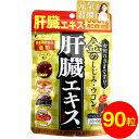 ファイン 金のしじみウコン肝臓エキス 630mg×90粒 シジミ サプリメント 栄養機能食品「メール