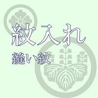 縫い紋入れ★京都のきものなんでも屋さん★