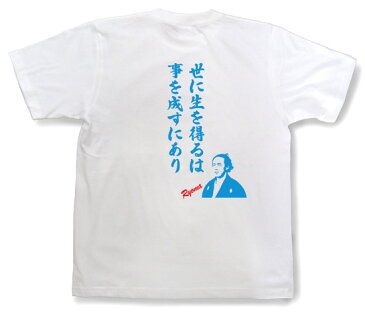 坂本龍馬Tシャツ「龍馬の名言」