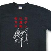 フレンチブルドッグTシャツ「ヨダレ注意報発令中」