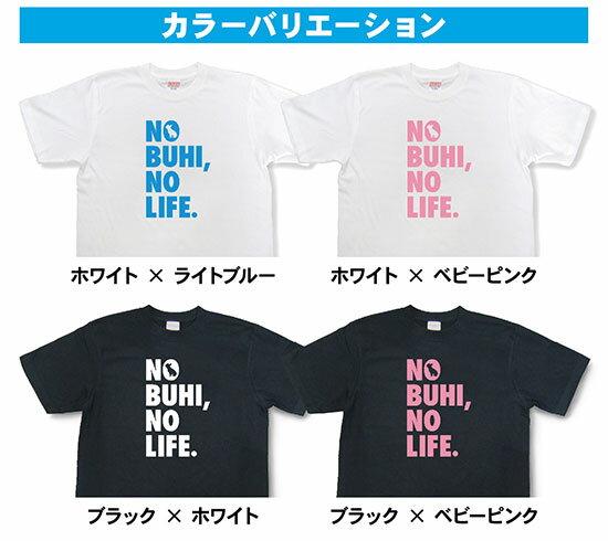フレンチブルドッグTシャツ「NO BUHI, NO LIFE.」