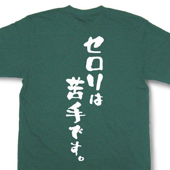 『セロリは苦手です。』Tシャツ【おもしろtシャツ】【文字tシャツ】 【メッセージtシャツ】
