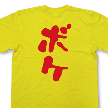 『ボケとツッコミ』Tシャツ【おもしろtシャツ】【文字tシャツ】【メッセージtシャツ】