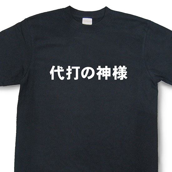 おもしろ文字tシャツ『代打の神様』【メール便OK!】MY19