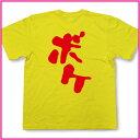 当店オリジナルの和柄Tシャツ・漢字Tシャツ・おもしろTシャツ『ボケとツッコミ』Tシャツ【おも...