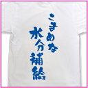 オリジナルの漢字Tシャツ・文字Tシャツ・おもしろTシャツ・バカTシャツ『こまめな水分補給』Tシ...