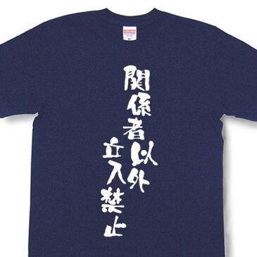 『関係者以外立入禁止』Tシャツ【おもしろtシャツ】【文字tシャツ】【メッセージtシャツ】