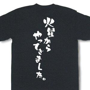 オリジナルの漢字Tシャツ・文字Tシャツ・おもしろTシャツ・バカTシャツ『火星からやってきまし...