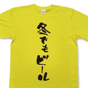オリジナルの漢字Tシャツ・文字Tシャツ・おもしろTシャツ・バカTシャツ『冬でもビール』Tシャツ...