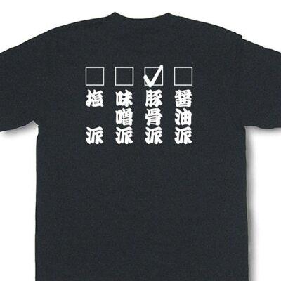 オリジナルの漢字Tシャツ・文字Tシャツ・おもしろTシャツ・バカTシャツおもしろTシャツ『ラーメ...