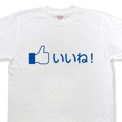 オリジナルの漢字Tシャツ・文字Tシャツ・おもしろTシャツ・バカTシャツFacebookページオープン...