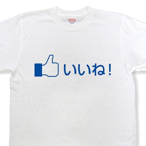 Facebookページオープン記念!!「いいね!」Tシャツ