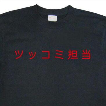 『ツッコミ担当』Tシャツ【おもしろtシャツ】【文字tシャツ】【メッセージtシャツ】TYK02