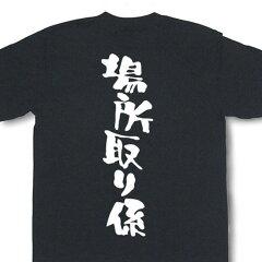 当店オリジナルの和柄Tシャツ・漢字Tシャツ・おもしろTシャツ・バカTシャツ『場所取り係』Tシャ...