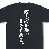 『ガンバレないときもある。』Tシャツ