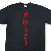 『肉、肉を食わせろ!』Tシャツ