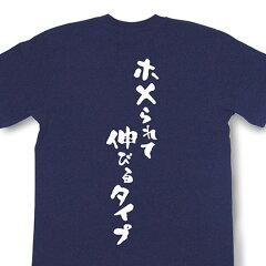 『ホメられて伸びるタイプ』Tシャツ【おもしろTシャツ】【メッセージTシャツ】