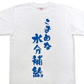 『こまめな水分補給』Tシャツ