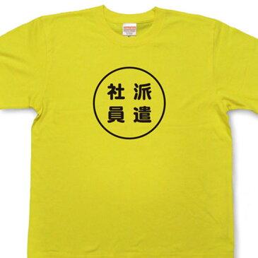 『派遣社員』Tシャツ【おもしろtシャツ】【文字tシャツ】【メッセージtシャツ】TMR03