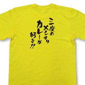 『三度のメシよりカレーが好き!!』Tシャツ