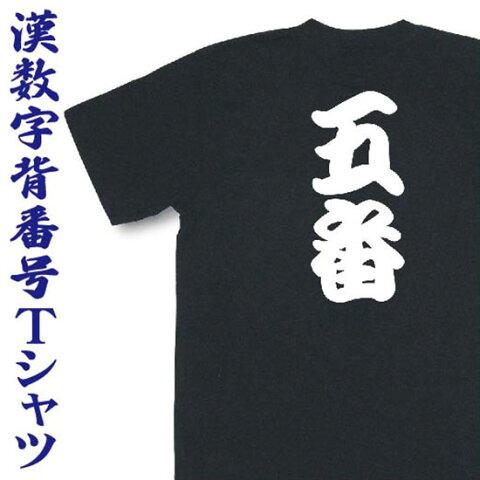 漢数字背番号Tシャツ【オーダーメードTシャツ】