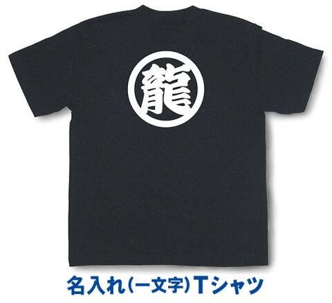 名入れ(一文字)Tシャツ【名前入りTシャツ】【オーダーメードTシャツ】