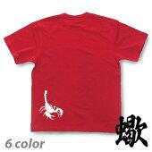 蠍(サソリ)Tシャツ