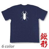 鍬形(クワガタ)Tシャツ