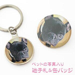 犬、猫、ペットの写真入り迷子札と缶バッジ(お得なセット)【メール便可】【名入れ】