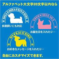 愛犬の名入れミニトートバッグ・デザイン