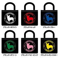 愛犬の名入れミニトートバッグ・カラー