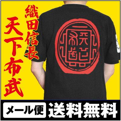 【メール便で送料無料】戦国武将Tシャツ・織田信長「天下布武」2【和組】