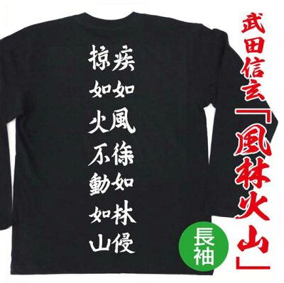 当店オリジナルデザインの戦国Tシャツ・戦国グッズ・和柄Tシャツ。戦国武将Tシャツ「武田信玄・...