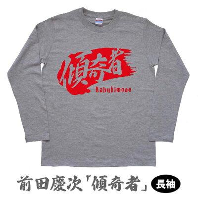当店オリジナルデザインの戦国Tシャツ・戦国グッズ・和柄Tシャツ。戦国武将Tシャツ「前田慶次・...