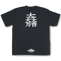 戦国武将家紋Tシャツ「石田三成・大一大吉大万」