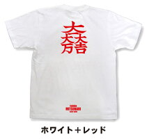 戦国武将家紋Tシャツ「石田三成・大一大吉大万」(ホワイト+レッド)