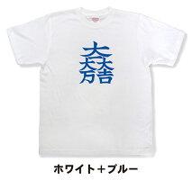 戦国武将家紋Tシャツ「石田三成・大一大吉大万」(ホワイト+ブルー)