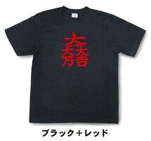 戦国武将家紋Tシャツ「石田三成・大一大吉大万」(ブラック+レッド)