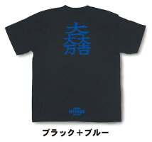 戦国武将家紋Tシャツ「石田三成・大一大吉大万」(ブラック+ブルー)