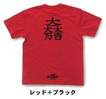 戦国武将家紋Tシャツ「石田三成・大一大吉大万」(レッド+ブラック)