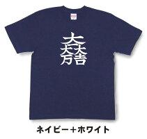戦国武将家紋Tシャツ「石田三成・大一大吉大万」(ネイビー+ホワイト)