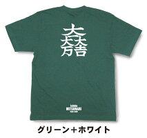 戦国武将家紋Tシャツ「石田三成・大一大吉大万」(グリーン+ホワイト)