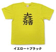 戦国武将家紋Tシャツ「石田三成・大一大吉大万」(イエロー+ブラック)