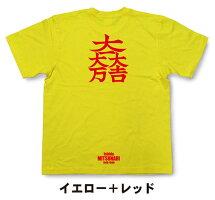 戦国武将家紋Tシャツ「石田三成・大一大吉大万」(イエロー+レッド)