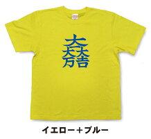 戦国武将家紋Tシャツ「石田三成・大一大吉大万」(イエロー+ブルー)