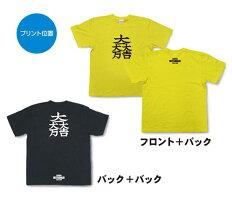 戦国武将家紋Tシャツ「石田三成・大一大吉大万」(プリント位置)